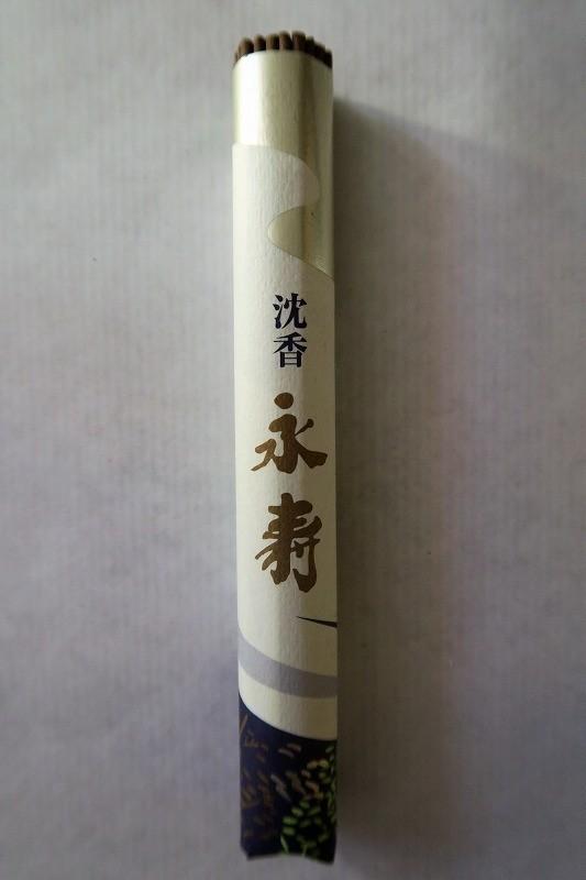 Encens Japonais de haute qualité - Bois d'agar - Aloès - JINKOH EIJU - Comptoir du Japon   - Voir en grand