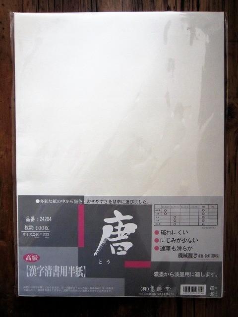 Papier pour calligraphie japonaise ou chinoise - Comptoir du Japon - Voir en grand